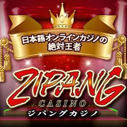 日本語オンラインカジノの絶対王者 ジパングカジノ